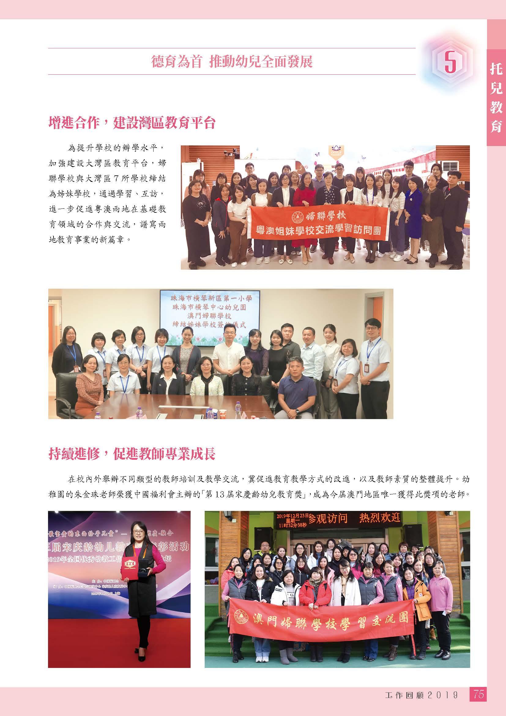 2019年刊(有封面封底)_页面_781