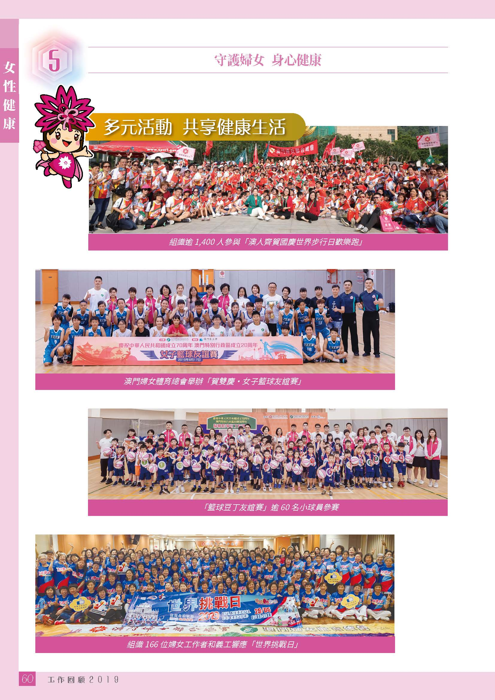2019年刊(有封面封底)_页面_631