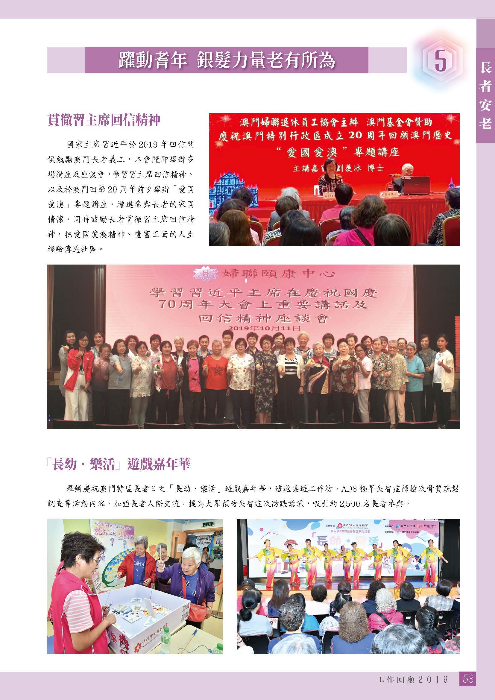 2019年刊(有封面封底)_页面_561