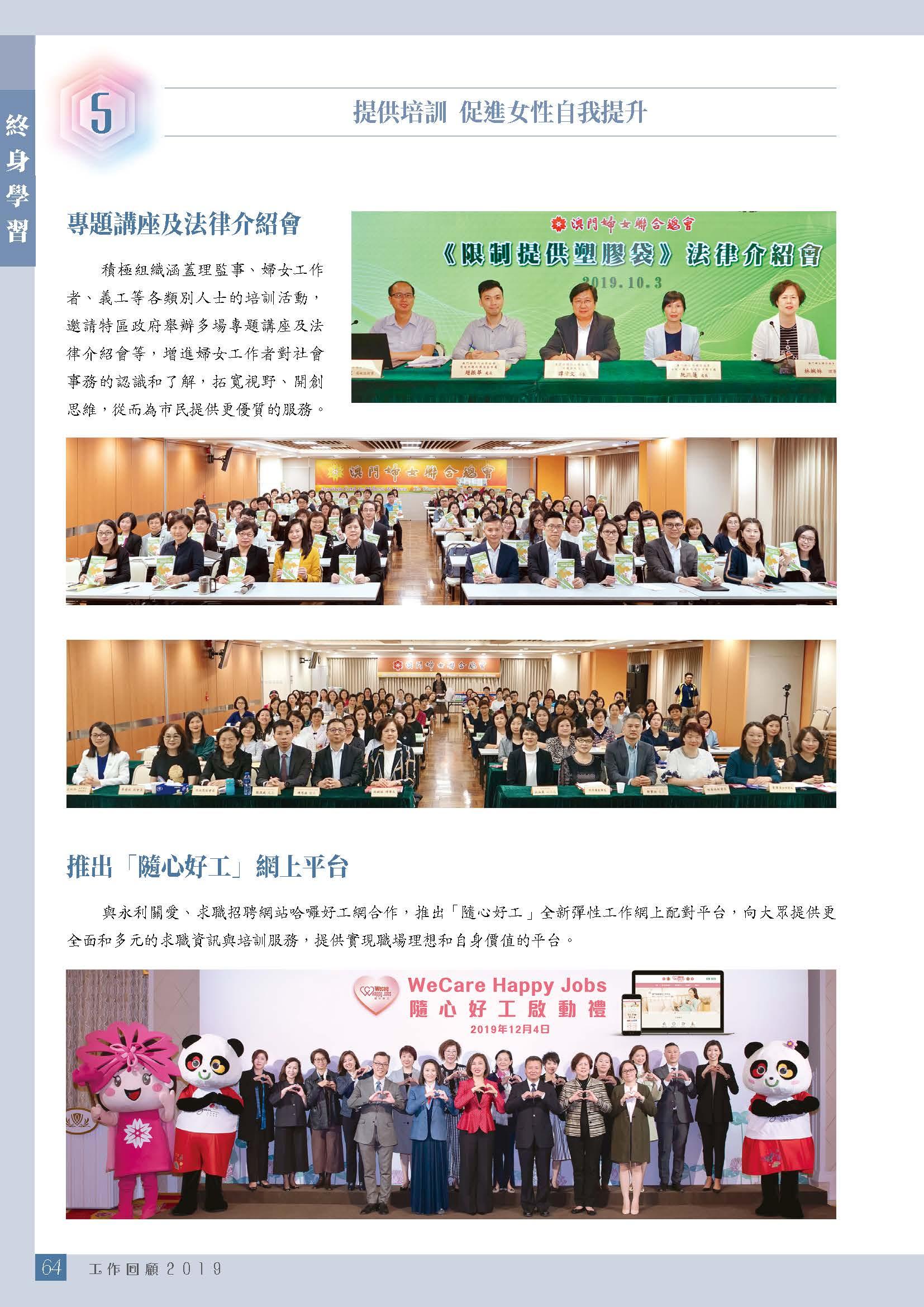 2019年刊(有封面封底)_页面_671