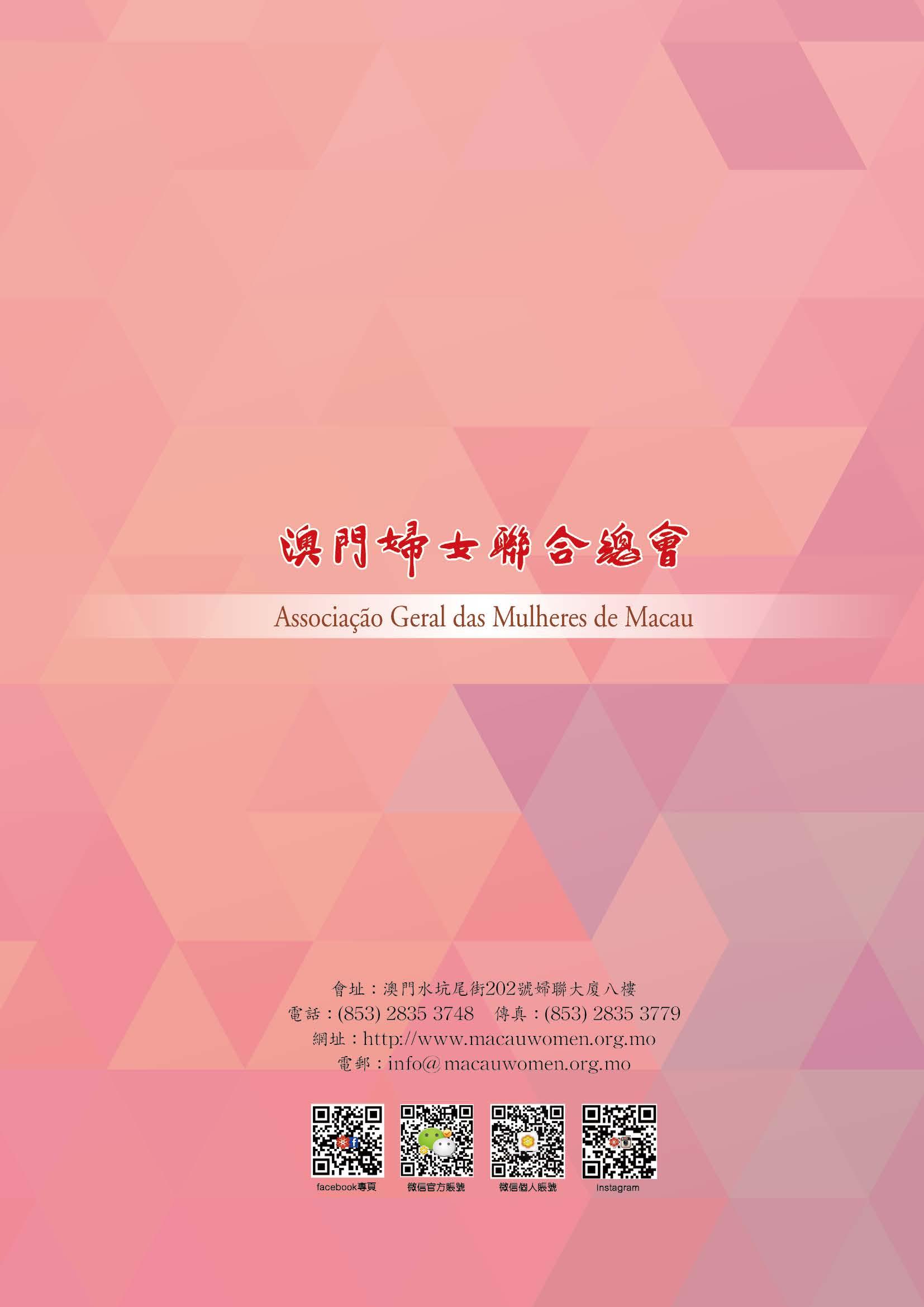 2019年刊(有封面封底)_页面_841
