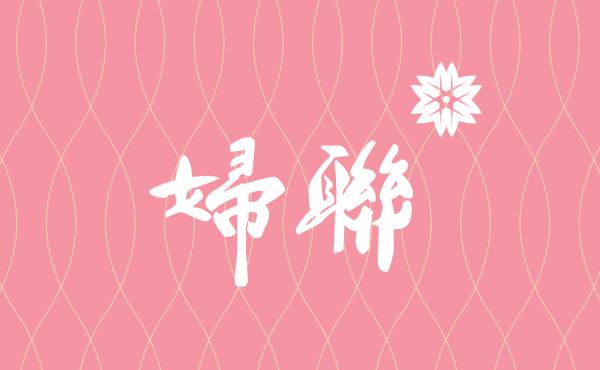 WeChat 圖片_20210325143958
