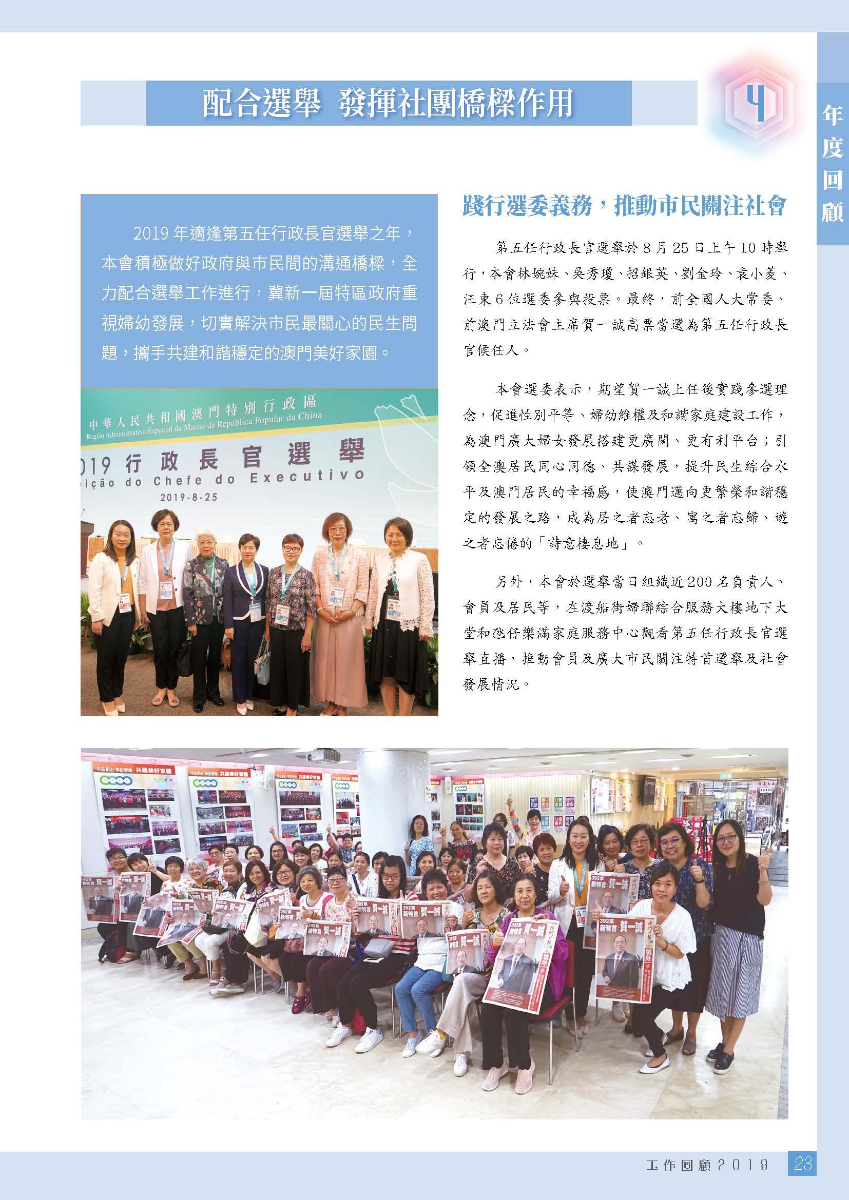 2019年刊(有封面封底)_页面_261
