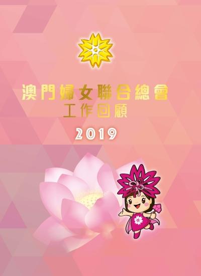 2019年刊(有封面封底)_页面_011
