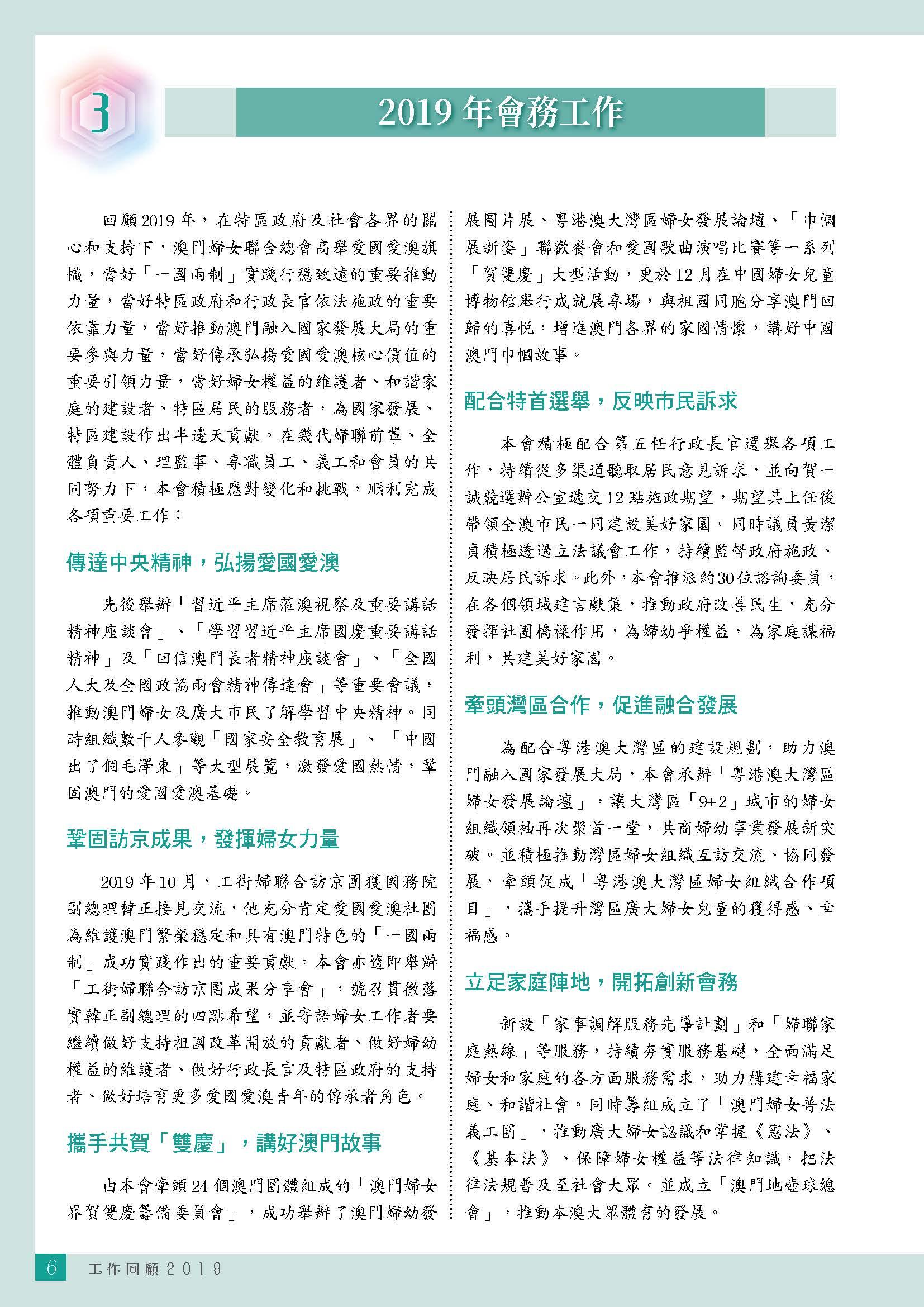 2019年刊(有封面封底)_页面_091