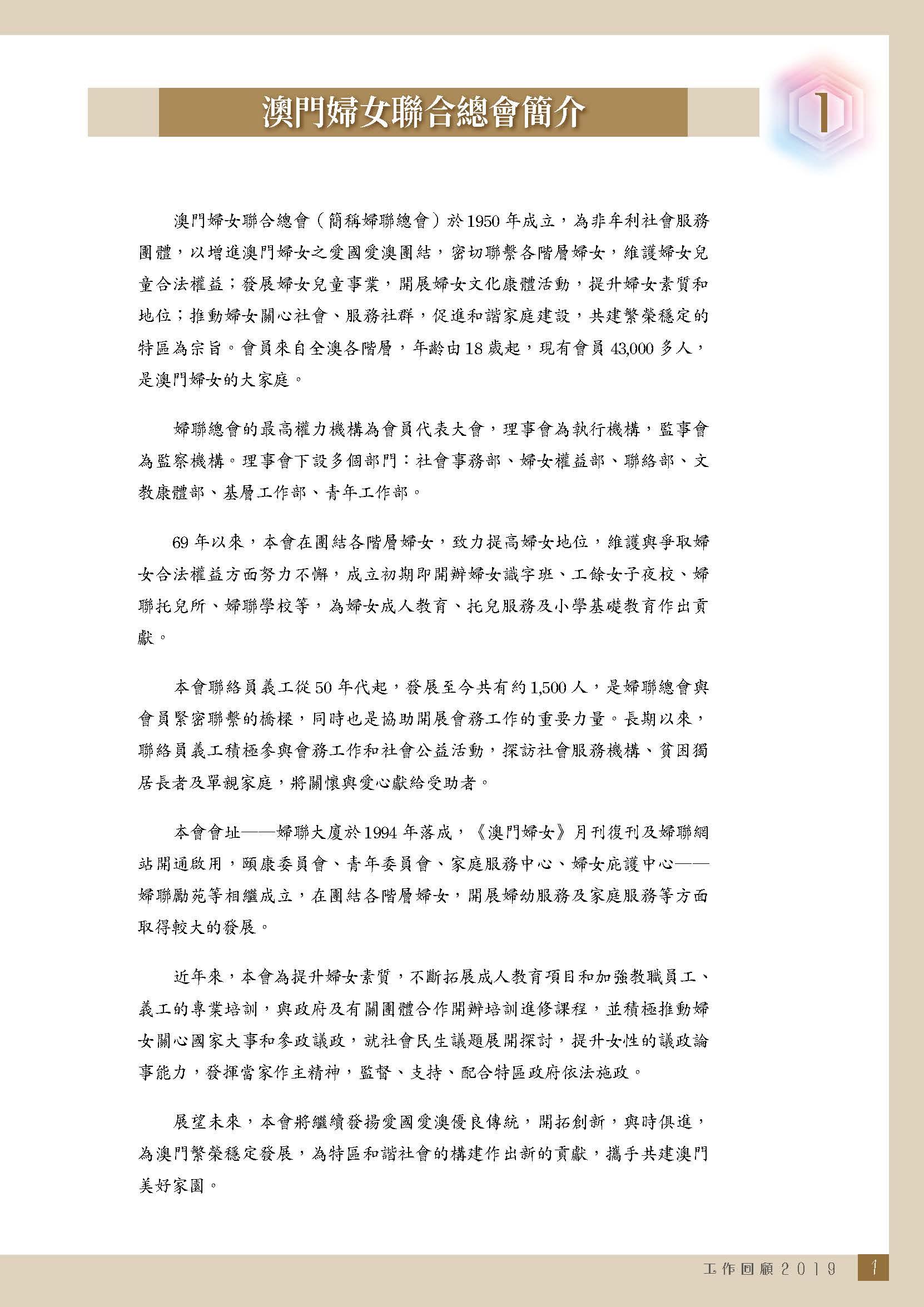 2019年刊(有封面封底)_页面_041