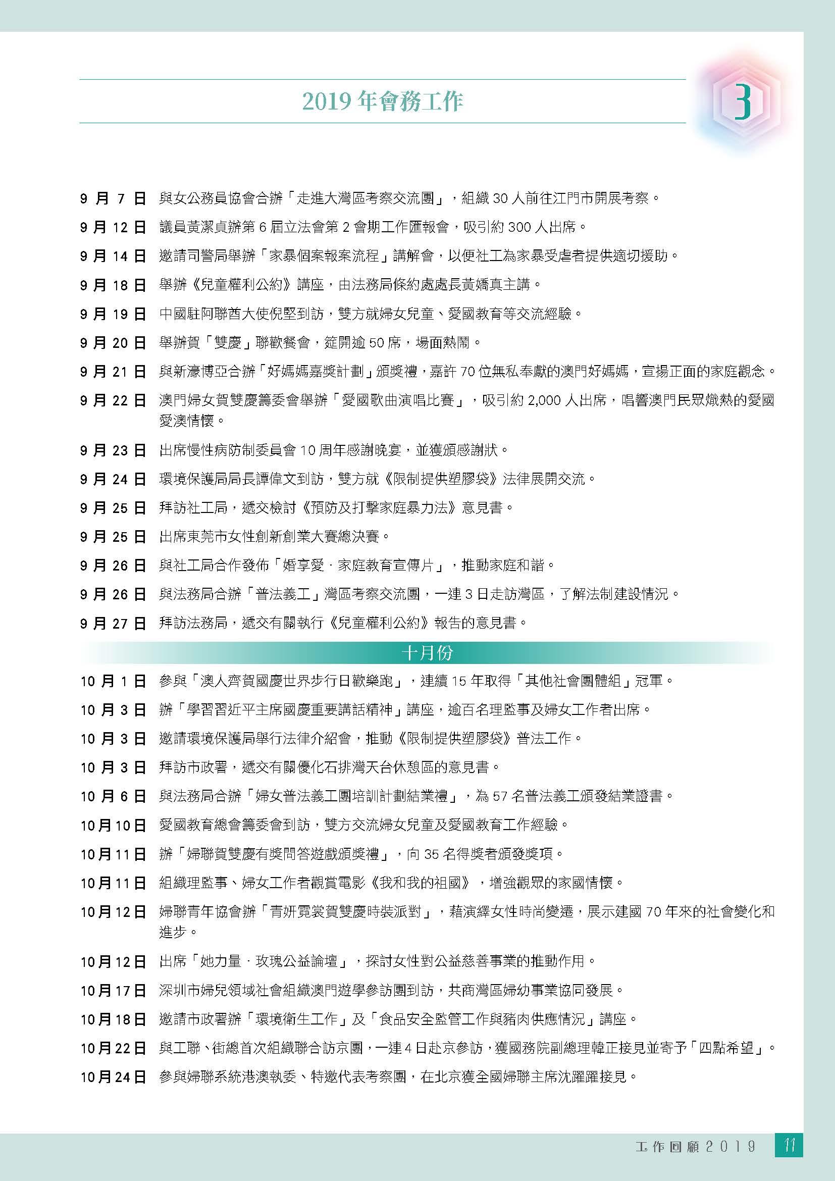 2019年刊(有封面封底)_页面_141