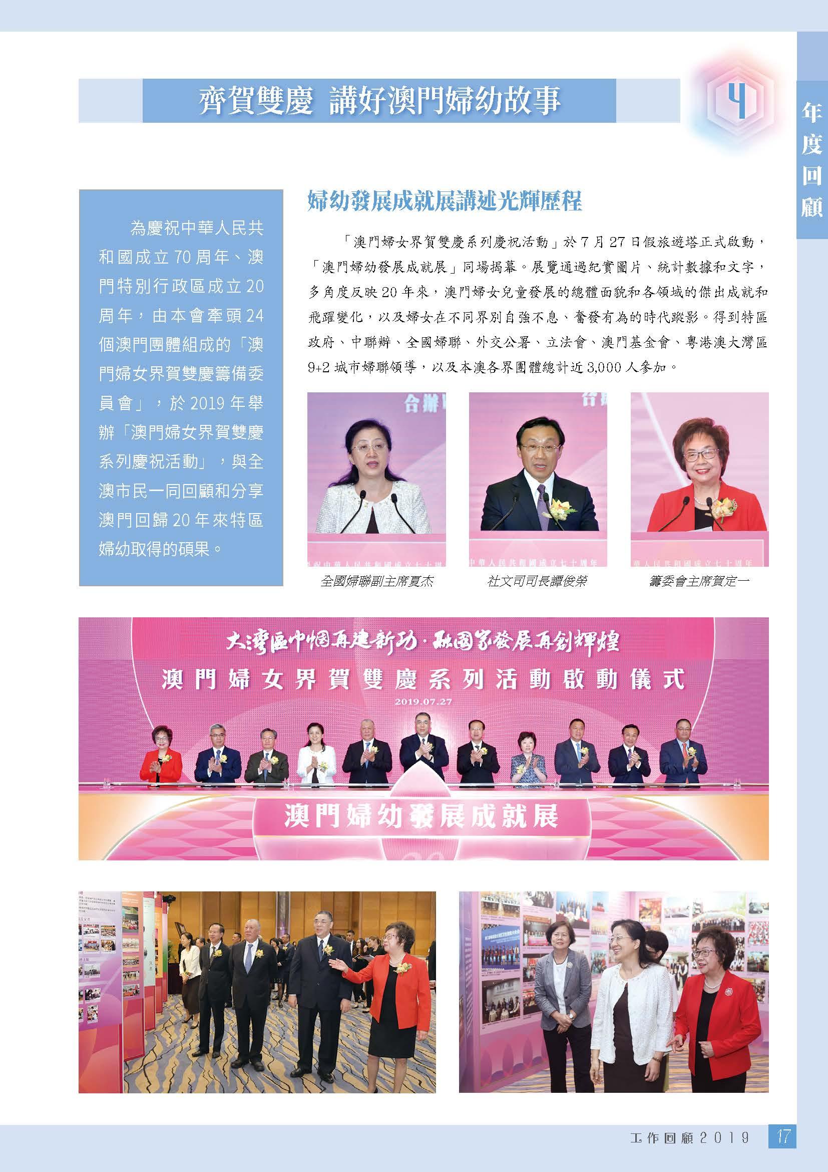 2019年刊(有封面封底)_页面_201