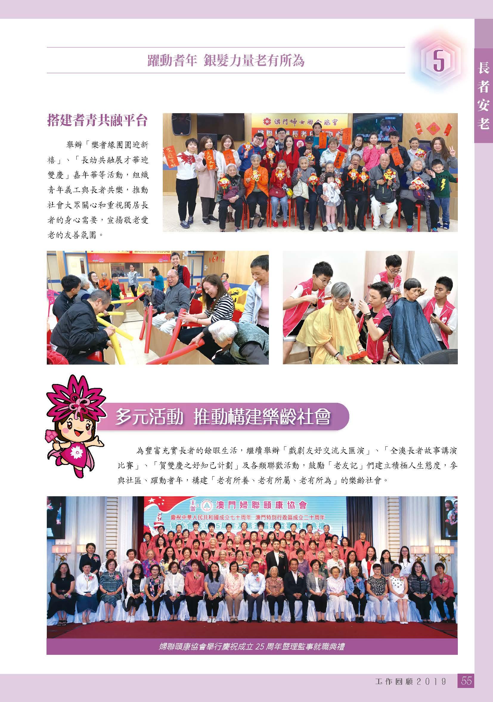2019年刊(有封面封底)_页面_581