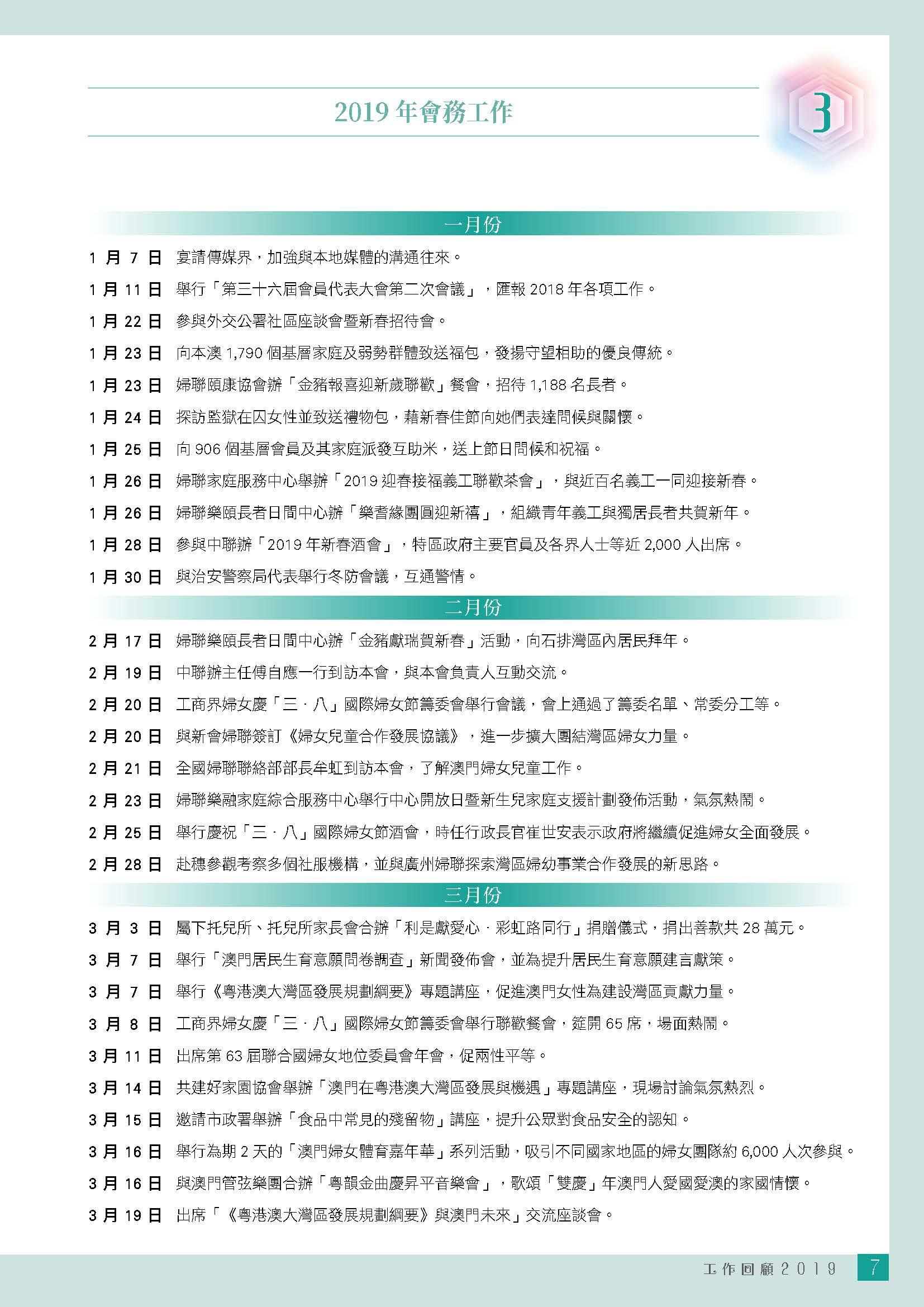 2019年刊(有封面封底)_页面_101
