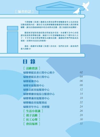 家書2020第89期_页面_01