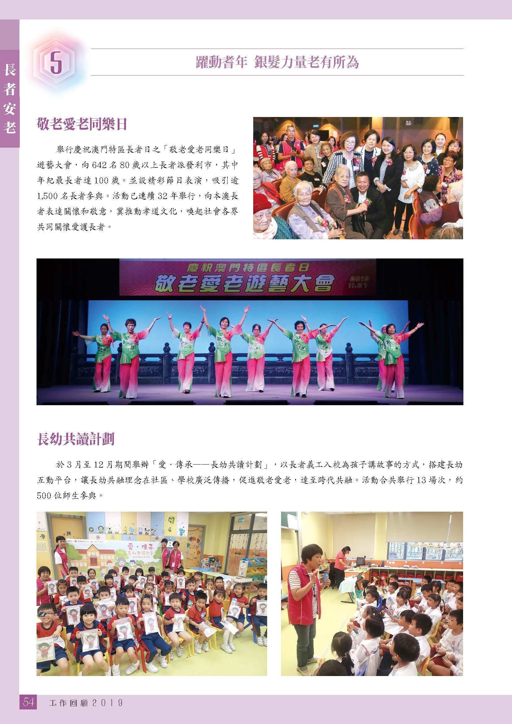 2019年刊(有封面封底)_页面_571