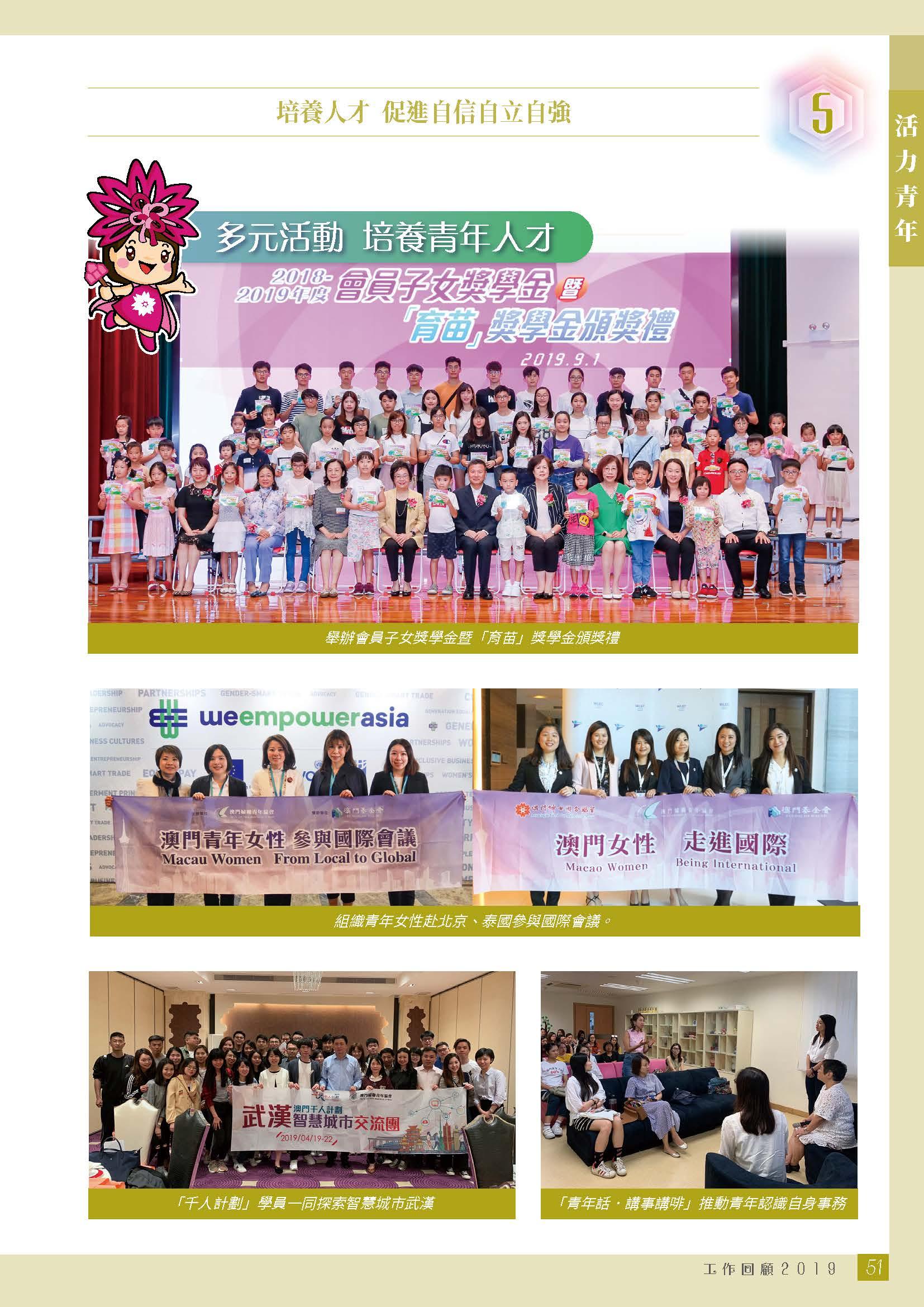 2019年刊(有封面封底)_页面_541