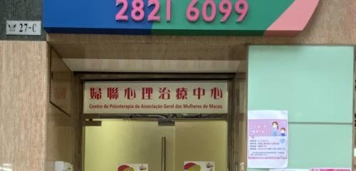 婦聯心理治療中心