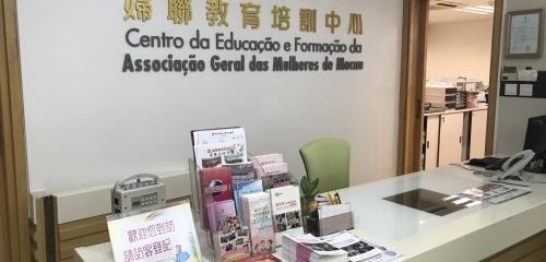 婦聯教育培訓中心2