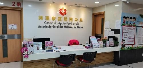 婦聯家庭服務中心2