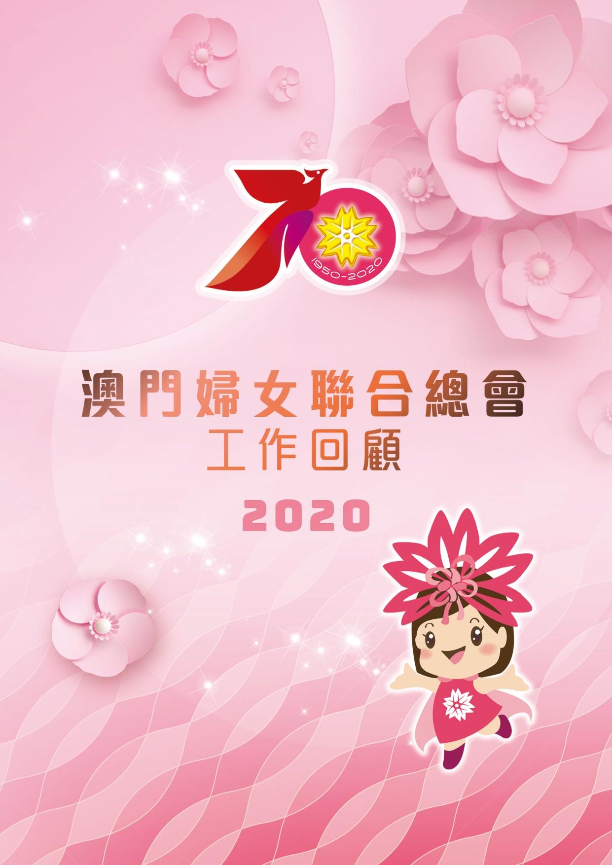 2020年刊